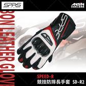 [安信騎士] SPEED-R 競技防摔長手套 SD-R2 紅 碳纖維 皮革 競技 長版 防摔手套 SDR2