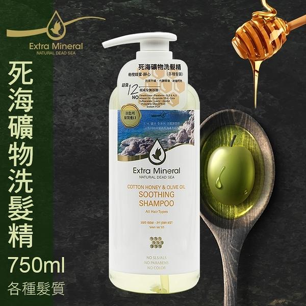 Extra Mineral死海礦物洗髮精750ml(橄欖蜂蜜-靜心)