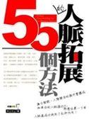 (二手書)人脈拓展的55個方法-財富密碼17