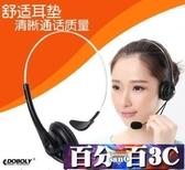 客服耳機 多寶萊 M11客服電話頭戴式耳機手機耳麥話務員專用耳機固話座機 百分百