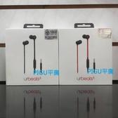 平廣 正台灣蘋果公司貨 Beats urBeats3 黑紅色 黑色 耳機 urBeats 3 3.5mm 版本 送盒