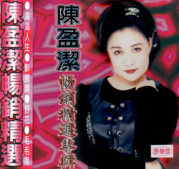 陳盈潔暢銷精選專輯 CD (音樂影片購)