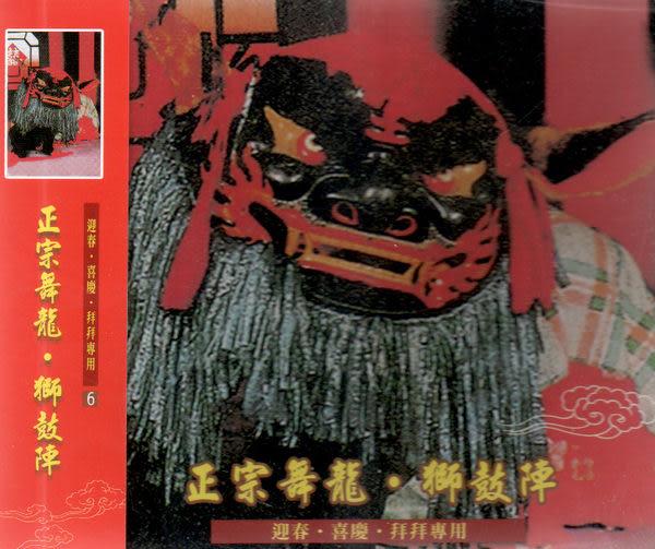 正宗舞龍獅鼓陣  CD (音樂影片購)