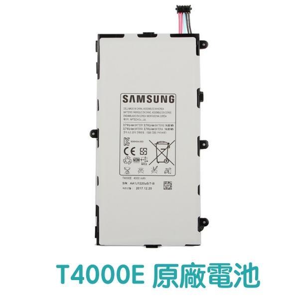 【含稅附發票】三星 GALAXY Tab3 平板電池 T210 T211【贈更換工具+電池背膠】T4000E