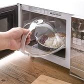 透明微波爐專用加熱蓋熱菜罩盤蓋子碗蓋廚房冰箱塑料保鮮蓋密封蓋HPXW