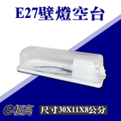 E極亮 含稅 E27壁燈 陽台燈 壁燈 ...
