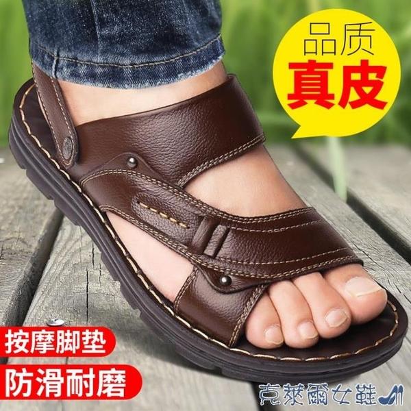 涼鞋 男士涼鞋夏季新款真皮休閒沙灘鞋男厚底防滑中老年兩用涼拖鞋外穿 快速出貨