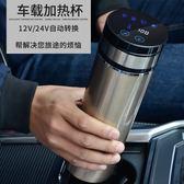 車載水杯加熱智慧保溫杯電熱杯汽車用熱水器車載燒水壺12V燒開水igo