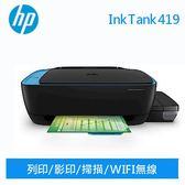 HP 惠普InkTank 419 坦克級相片連供事務機【登錄送Tefal智能電水壺】