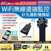 【CHICHIAU】WIFI 高清4K 超迷你DIY微型紅外夜視針孔遠端網路攝影機帶殼錄影模組