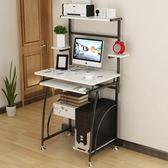 小型電腦台式桌家用簡約經濟型簡易電腦桌迷你書桌小戶型辦公桌HD【新店開張8折促銷】