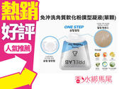 韓國 PRELAB No wash 角質軟化粉撲型精華 1ml 單入 免沖洗 敏感肌膚可用◐香水綁馬尾◐