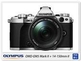 回函送把手~ Olympus E-M5 Mark II+14-150mm II (EM5 M2,公司貨)