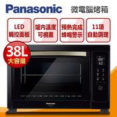【Panasonic國際牌】38L微電腦烤箱 / NB-HM3810