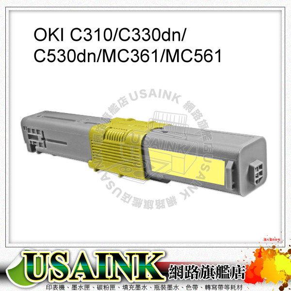 USAINK~OKI  C330DN 全新黃色相容碳粉匣  適用機型: OKI C310/C330dn/C530dn/MC361/MC561/C330/C310DN