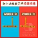 【妃凡】Switch左右手柄 SL/SR 按鍵排線 sl sr排線 ns手柄按鍵排線 ns左右燈線 維修零件 234