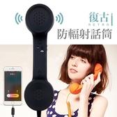 防輻射手機電話筒 安卓 蘋果 復古 3.5mm 磨砂質感 話筒 耳機 文青手機話筒 禮品 贈品