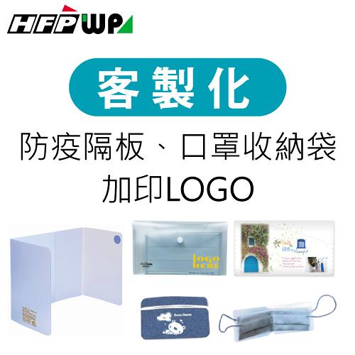【客製化】 HFPWP 防疫商品口罩收納袋宣導品 禮贈品 S1OR13