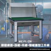 【辦公 】大富WHC PYL 120N 耐磨桌面掛板吊櫃層板重型工作桌辦公 工作桌零件櫃抽屜櫃