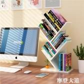學生書桌上樹形小型書架多層簡易兒童桌面宿舍收納辦公室置物架『摩登大道』