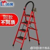 人字梯梯子家用摺疊梯加厚室內人字梯行動樓梯伸縮梯步梯多功能扶梯H『橙子精品』