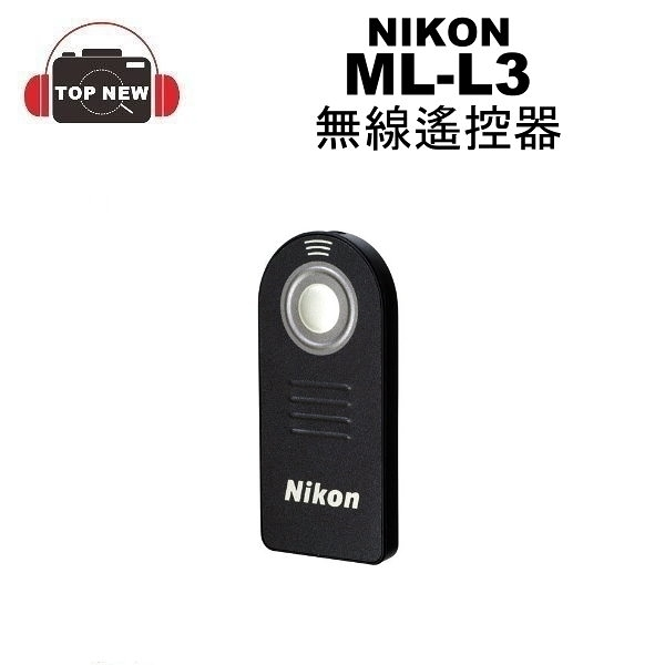 NIKON 尼康 ML-L3 REMOTE CONTROL 無線遙控器 使用CR 2025
