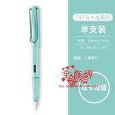 鋼筆 正姿鋼筆學生專用練字筆可換墨囊三年級男女生款小仙女禮物 4色