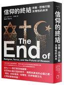 信仰的終結:宗教、恐怖行動及理性的未來