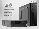 YAMA 德隆 珊瑚 (一)大(二)小 USB3.0 電腦小機殼 附400W電源供應器