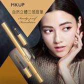 MKUP 自然立體三頭眉筆(1.8g+1.5g+4mL) 乙支入 兩色可選 ◆86小舖 ◆
