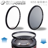 EGE 一番購】Sunpower KISS 磁吸式鏡片套組【77mm】UV+CPL 秒速拆卸抗汙防潑【公司貨】