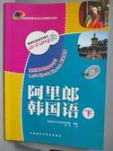 【書寶二手書T7/語言學習_QHU】阿裡郎韓國語(下)_韓國首爾大學語言教育院 編_簡體_附光碟