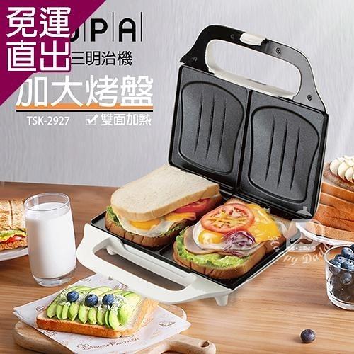 優柏EUPA 熱壓三明治機 TSK-2927【免運直出】