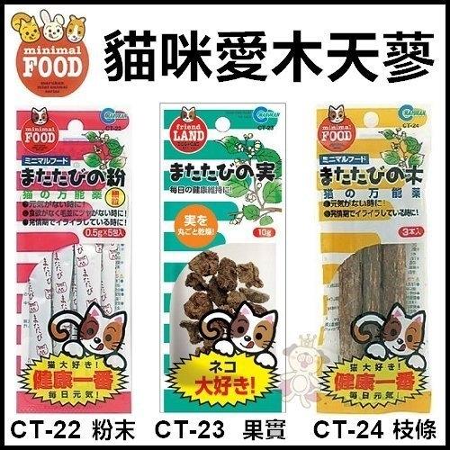 *KING_WANG*日本Marukan《貓用 木天蓼粉∕木天蓼果實∕木天蓼棒》