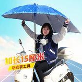 機車遮陽 電動摩托車遮雨蓬棚傘雨傘電瓶腳踏車防曬擋風罩擋雨透明新款 卡菲婭