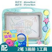 磁性畫板 兒童畫畫板磁性寫字板塗鴉板磁力寶寶幼兒大號彩色1-3歲2玩具T 2色