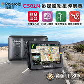 Polaroid 寶麗萊 C501N 5吋測速多媒體衛星導航機(贈送-手機架+香氛+擦拭巾)【DouMyGo汽車百貨】