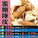 M1D133【糖陳皮▪川貝陳皮】►均價【160元/斤】►共(5斤/5包/3000g)║手工▪糖製