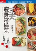 (二手書)丈夫瘦身常備菜:吃肉、吃麵都OK,丈夫三週瘦下8.7公斤