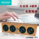低音炮臺式電腦小音響USB多媒體音響