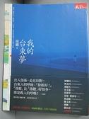【書寶二手書T6/旅遊_JDF】我的台東夢_徐璐