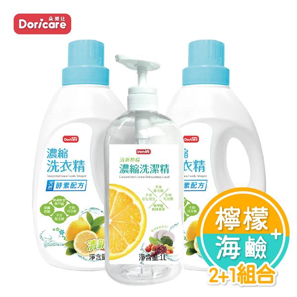 【Doricare朵樂比】清新檸檬酵素濃縮洗衣精X2瓶+洗潔精X1瓶