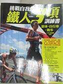 【書寶二手書T1/體育_DZ4】挑戰自我的鐵人三項訓練書-游泳.自行車.跑步三項全能運動指南_徐國峰