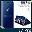 三星 Galaxy J7 Pro 電鍍半透保護套 鏡面側翻皮套 免翻蓋接聽 原裝同款 支架 手機套 手機殼