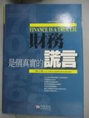 【書寶二手書T3/財經企管_GSP】財務是個真實的謊言_鐘文慶