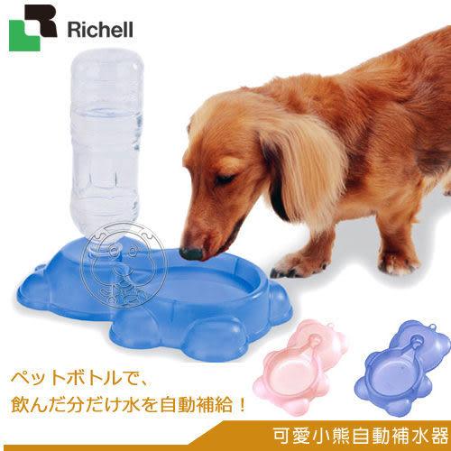 【zoo寵物商城 】日本Richell《可愛小熊自動補水器》藍色/粉紅色