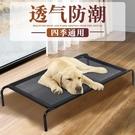 狗窩夏天涼窩四季通用狗墊子可拆洗寵物窩行軍床大型犬金毛狗狗床-完美