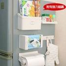 廚房用品【KFS040】五件組冰箱磁鐵式置物架 廚房用品  廚房收納 置物架  收納架-123ok
