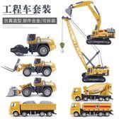 玩具車 兒童工程車玩具套裝挖土機挖掘機大吊車起重合金仿真模型男孩汽車【快速出貨】