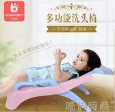 洗頭椅 小哈倫兒童洗頭躺椅寶寶洗頭床小孩洗髮神器加大號可折疊嬰兒浴盆 時尚新品